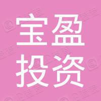 南通宝盈投资管理有限公司
