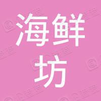 深圳市新宝城海鲜坊有限公司