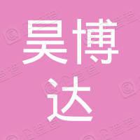 苏州昊博达机械有限公司