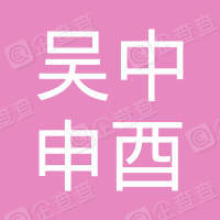 苏州吴中申酉国际文化发展中心(有限合伙)