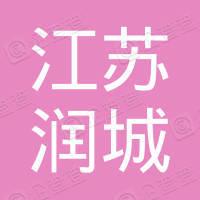江苏润城市政建设工程有限公司如东分公司