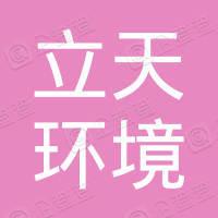 江苏立天环境工程有限公司