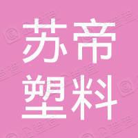 江苏苏帝塑料科技有限公司