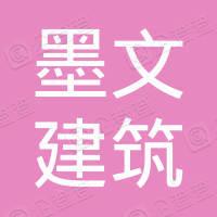 南通墨文建筑装饰工程有限公司