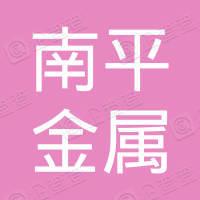 张家港市南平金属贸易有限公司