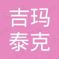昆山吉玛泰克自动化有限公司