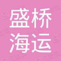 江苏盛航海运有限公司