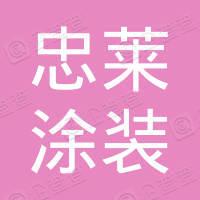 扬州忠莱涂装设备厂