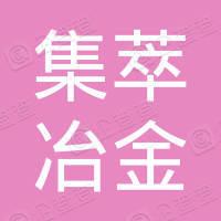江苏集萃冶金技术研究院有限公司