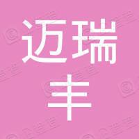 深圳市迈瑞丰精密机械有限公司
