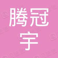 深圳市腾冠宇科技有限公司