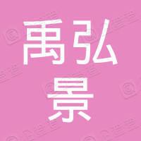 贵州禹弘景机电工程有限公司