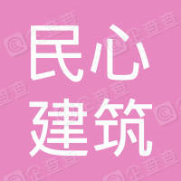 湛江市民心建筑工程有限公司