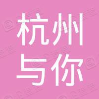 杭州与你文化创意有限公司