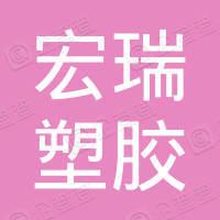 张家港市宏瑞塑胶制品厂