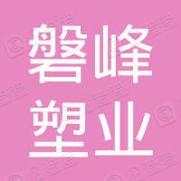 苏州磐峰塑业有限公司