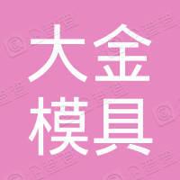张家港市大金模具有限公司