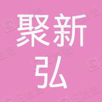 苏州聚新弘精密模具有限公司