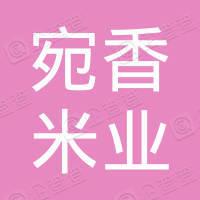 海安宛香米业有限公司