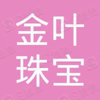 深圳市金叶珠宝有限公司