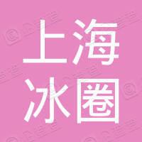 上海冰圈信息技术有限公司