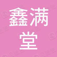 南通鑫满堂农产品加工有限公司