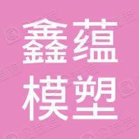 江苏鑫蕴模塑科技有限公司