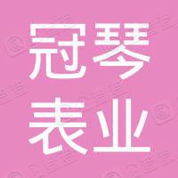 广州市冠琴表业有限公司