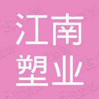 太仓市江南塑业喷涂有限公司