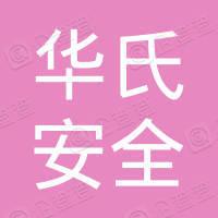 杭州华氏安全技术有限公司