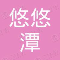 南京悠悠潭文化传播有限公司