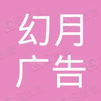 杭州幻月广告有限公司