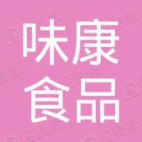 浙江味康食品有限公司