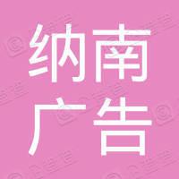 杭州纳南广告有限公司