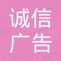 杭州诚信广告有限公司