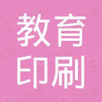 响水县教育印刷厂
