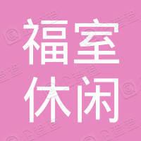 苏州市吴中区福室休闲娱乐服务有限公司