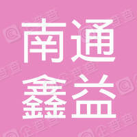 南通市鑫益汽车用品有限公司