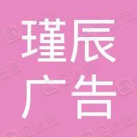 杭州瑾辰广告有限公司