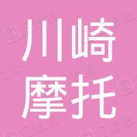 川崎摩托(上海)有限公司