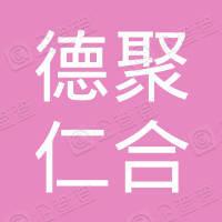 南京德聚仁合文化传媒有限公司