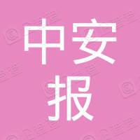 杭州中安报文化传播有限公司