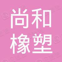 江阴市尚和橡塑机械有限公司