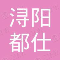 九江都市丽人医院有限公司