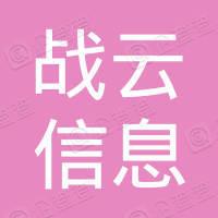 江苏战云信息科技有限公司