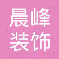 赣州晨峰装饰设计工程有限公司