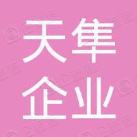 杭州天隼企业管理有限公司
