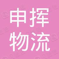 南京申挥物流有限公司