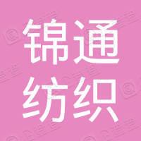 吴江市锦通纺织有限公司