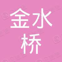 北京金水桥国际旅行社有限公司